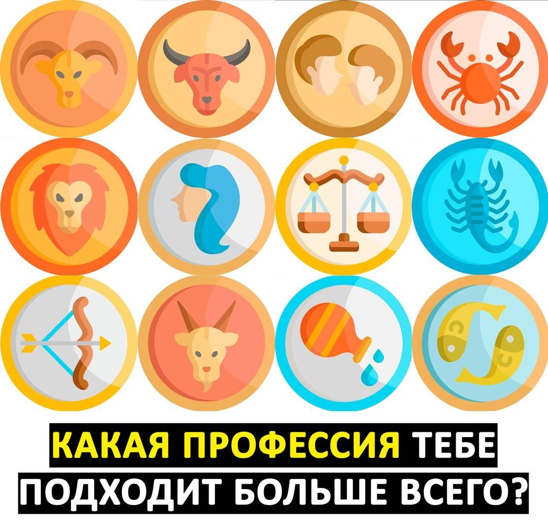 Знаки зодиака и профессии, а у вас они совпадают? | kaspyinfo.ru