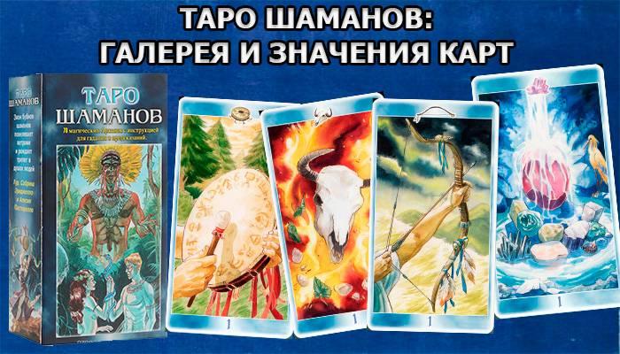 Избранные духами, или кто такие шаманы