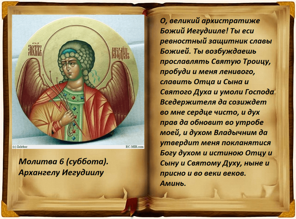 Акафист архангелу иегудиилу - много молитв