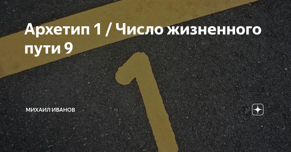 Число жизненного пути – как рассчитать, значение~ def4onki