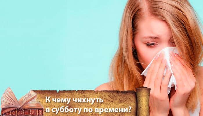 Среда: предсказание по чиханию на каждый час этого дня