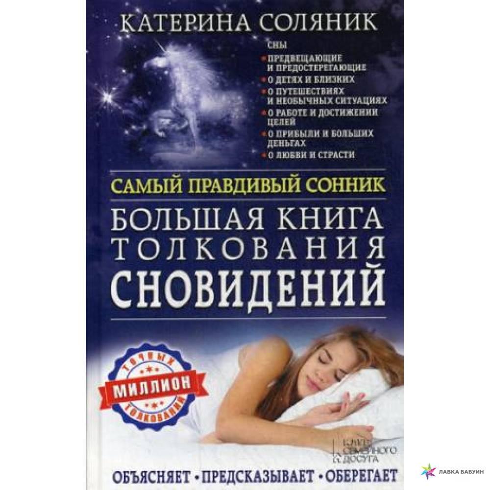 К чему снятся рыбки: толкование сна, его значение и выбор сонника - tolksnov.ru