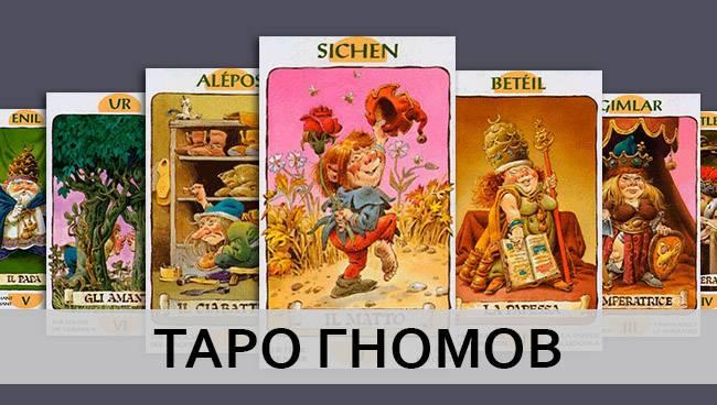 Галерея колоды Таро Гномов