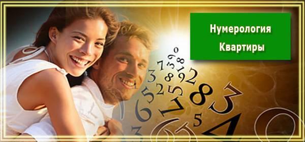 Номер квартиры по нумерологии: бесплатный онлайн расчёт