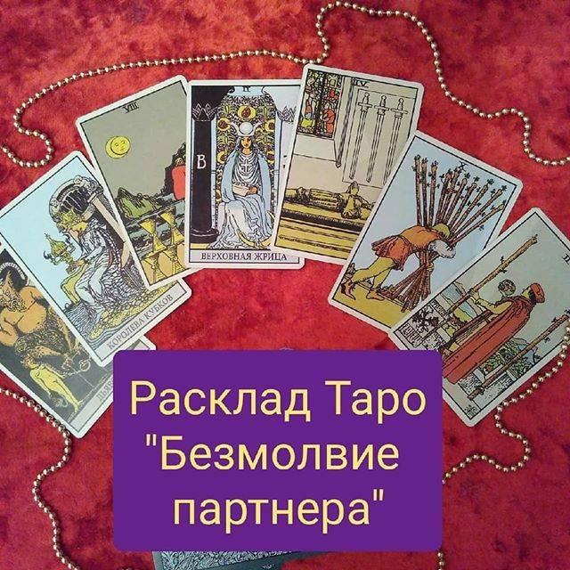 Верховная жрица (папесса) таро: значение в отношениях и любви, сочетание с другими картами