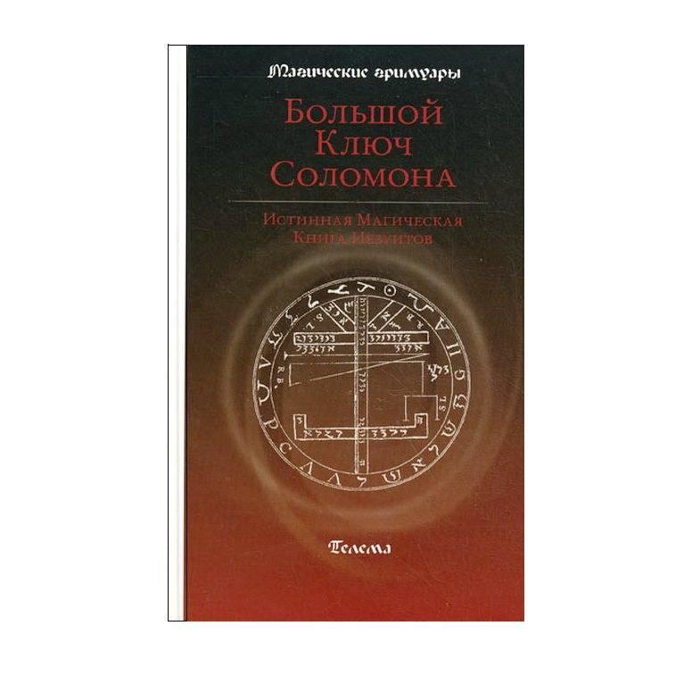 Тайны мистических книг соломона