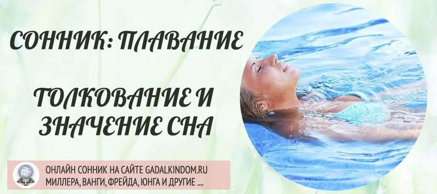 К чему снится вода: основные толкования «мокрого» сновидения