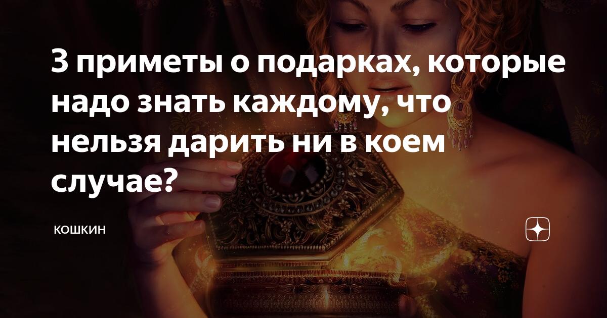 Что нельзя дарить - суеверия и поверья что и почему не стоит делать некоторые подарки