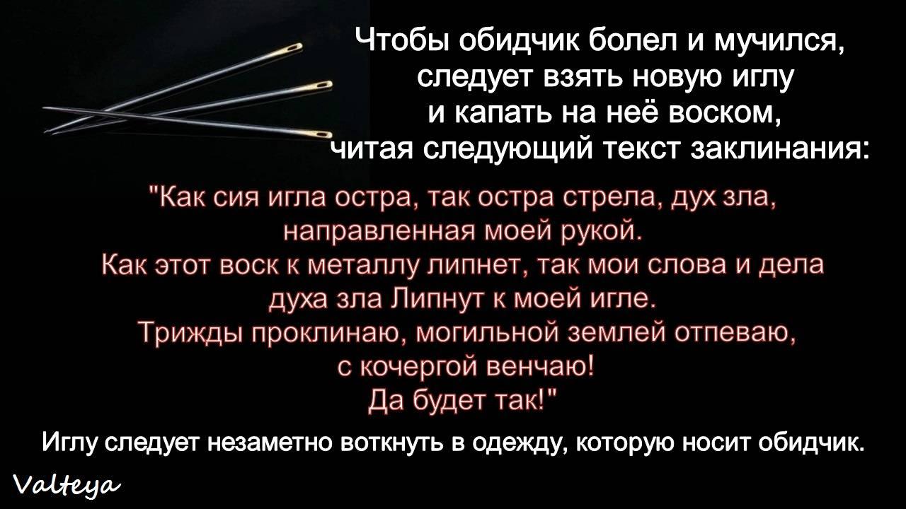 Как наказать обидчика без вреда для себя :: заговоры и молитвы - верую господи.ру