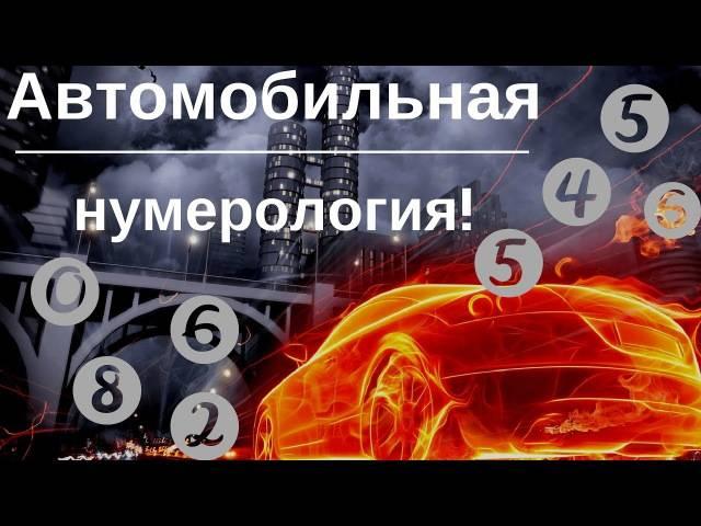 Нумерология номера машины: расчет, что означает, трактовка чисел