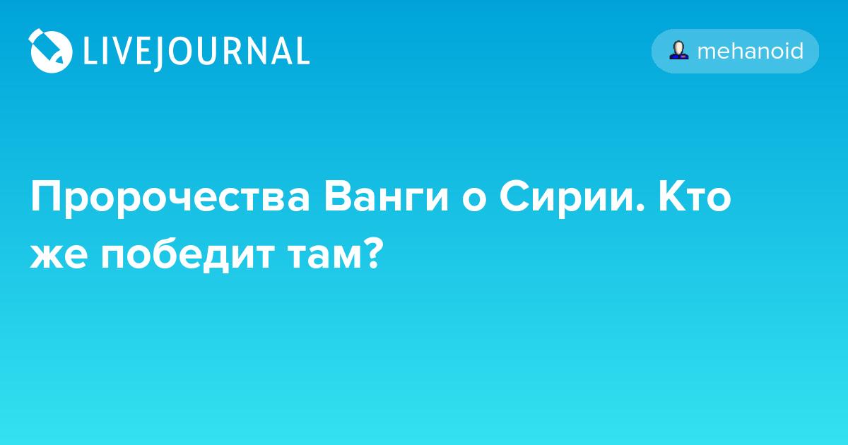 Ванга о турции и россии — что будет после «удара в спину»?