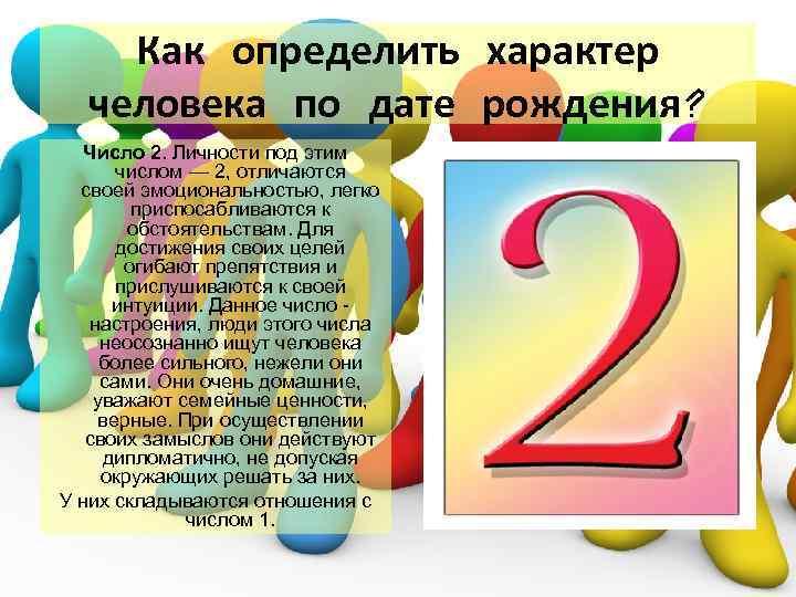 Число души по дате рождения: как рассчитать, что значит?