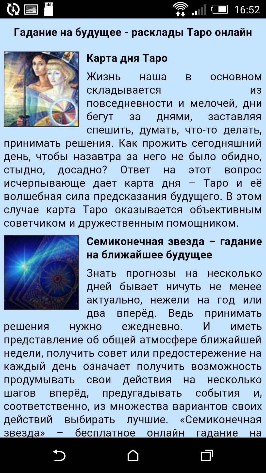 Онлайн гадание по книге перемен - созвездие кассиопеи