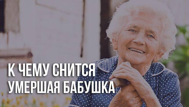 Умершая бабушка сердится