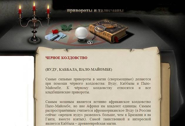 """Приворот """"черное венчание"""" - 7 мощных ритуалов - как снимается - последствия"""