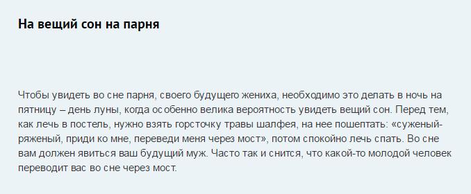 Сильный заговор на вещий сон, нужно читать перед сном - sunami.ru
