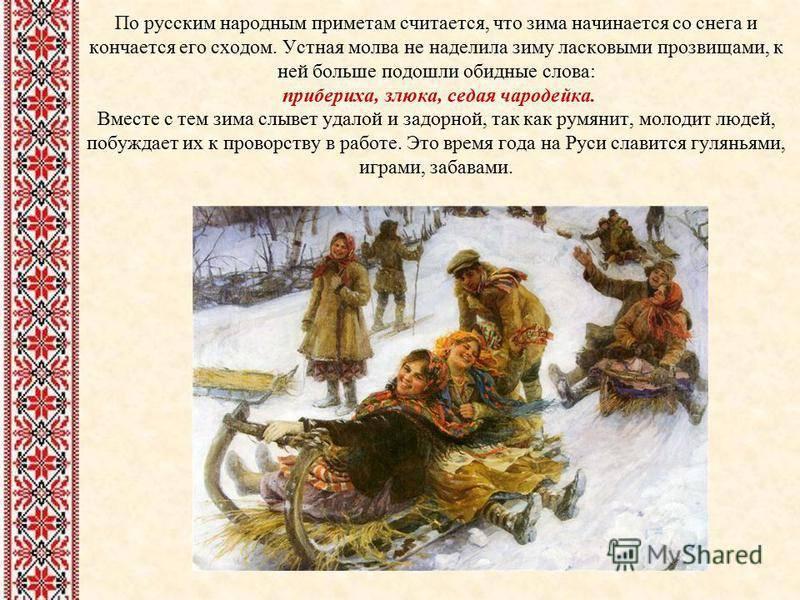 Сами себе синоптики! изучаем зимние народные приметы