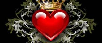 Гадание на картах «корона любви»: точный ответ