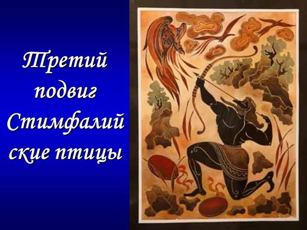 Стимфалийские птицы из мифологии и подвиг геракла истребления стимфалийских птиц-людоедов