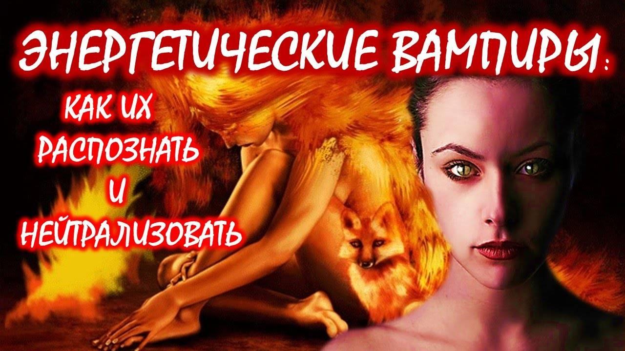 Энергетический вампиризм: как от него избавляться?