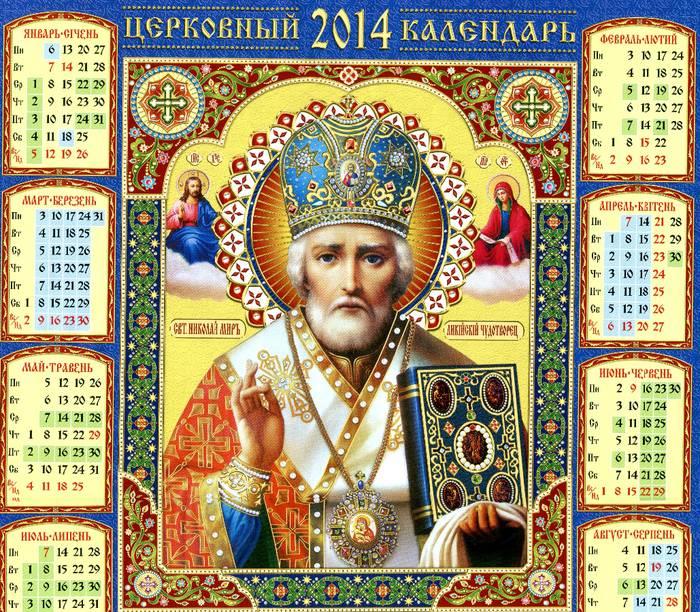 Православные праздники в сентябре 2020 года по церковному календарю