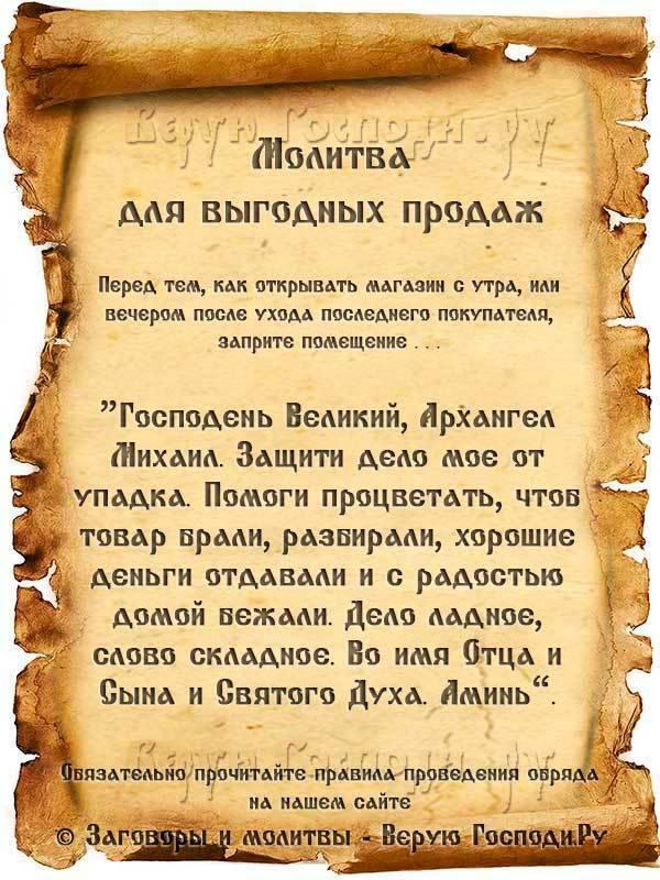 Мощный заговор на торговлю: поможет продать товар и привлечь покупателей - sunami.ru