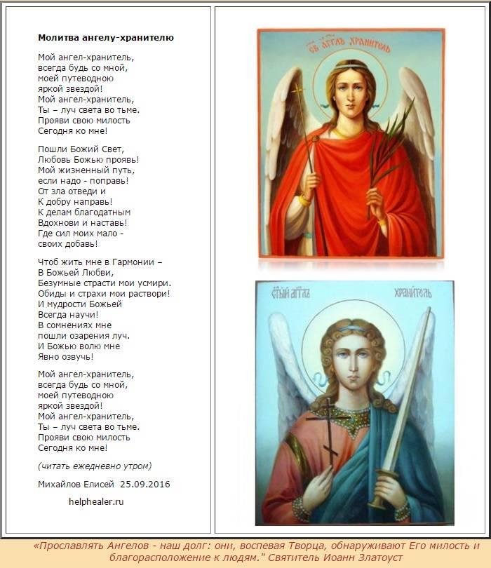 Спросите ангела-хранителя: гадание, советы