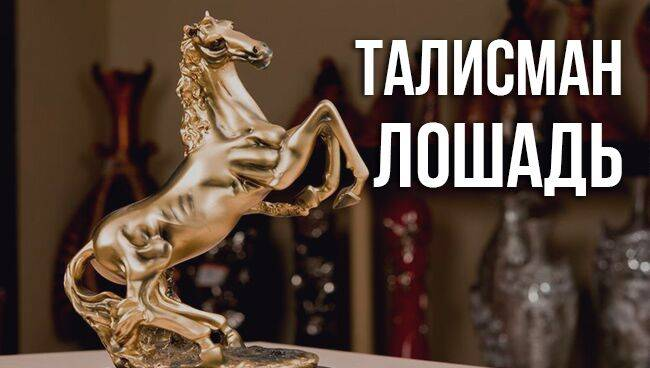 Талисман лошадь
