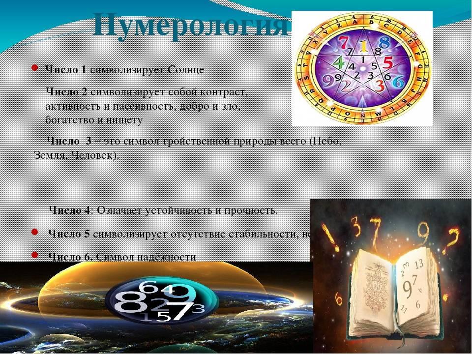 Особенности расчета чисел души и судьбы в ведической нумерологии + примеры