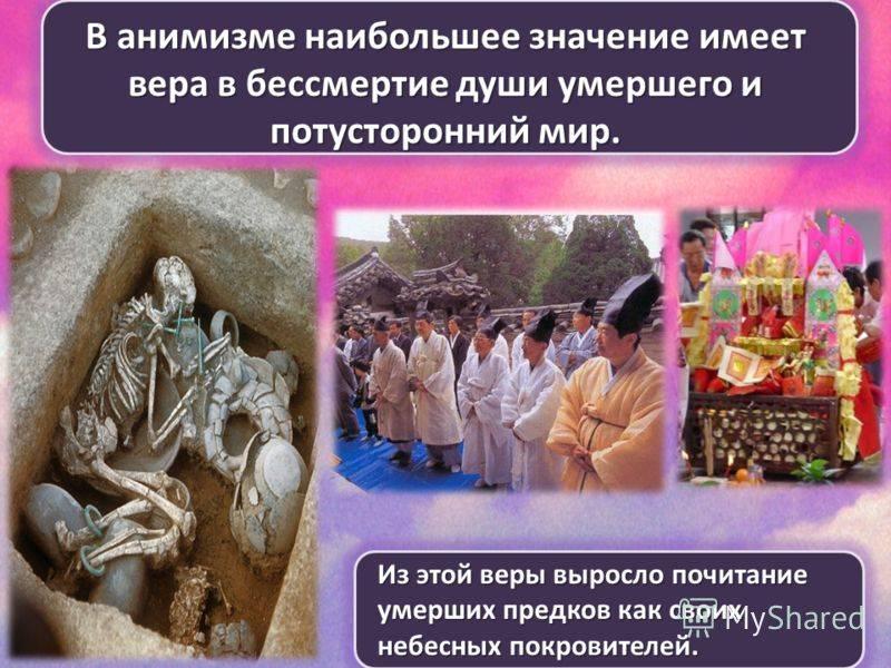 Встречаются ли души родственников после смерти по разным верованиям