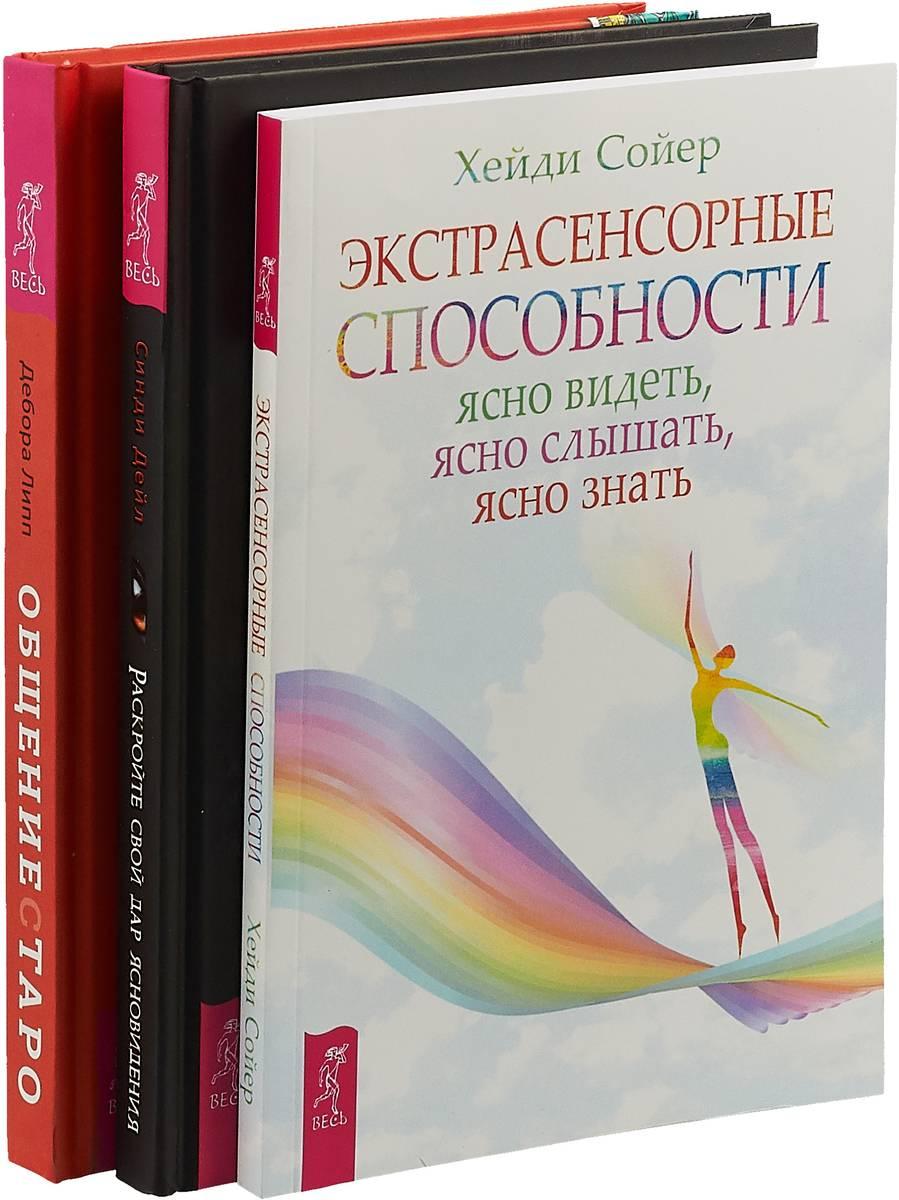 Психология: медиумические способности - бесплатные статьи по психологии в доме солнца