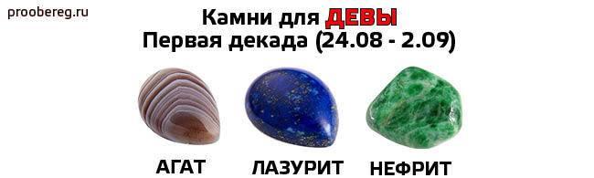 Камни дев по знаку зодиака: выбираем для женщин и мужчин