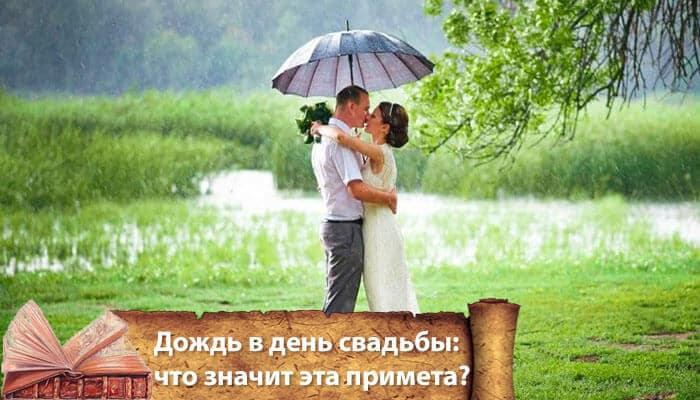 Приметы о дожде и солнечном дне во время свадьбы