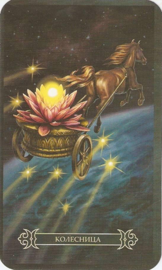 Старший аркан колесница – значение карты таро
