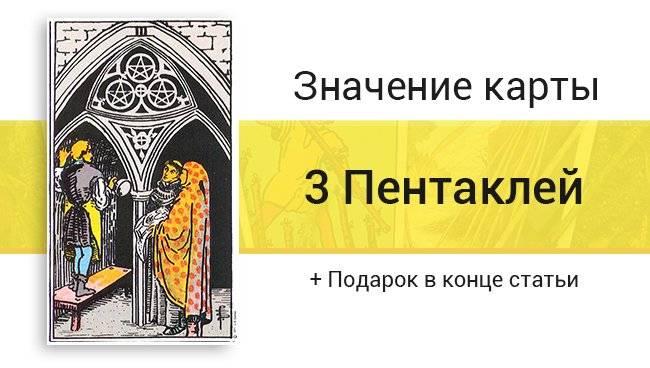 6 пентаклей таро (шестерка монет) — значение карты и сочетание с другими арканами