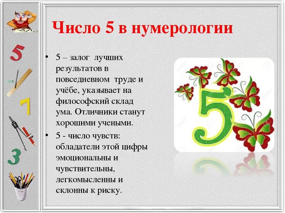 Магия числа 5. значение 5 в нумерологии. | магия