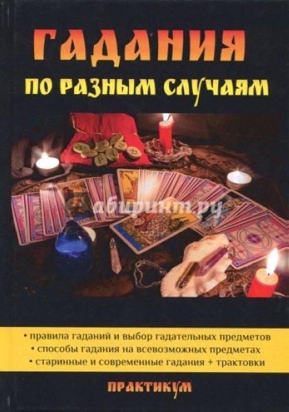 Колдовские инструменты необходимые каждой ведьме