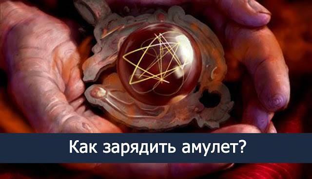 Обереги от злых людей, зависти и недоброжелателей