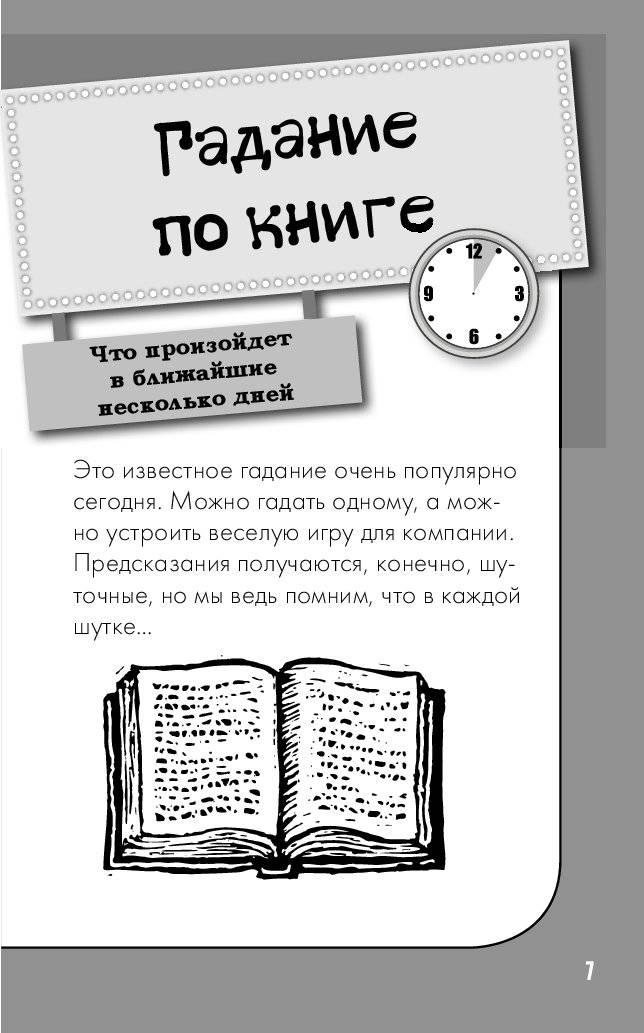 Способы гадания по книге. гадание по цитатам книг — узнать будущее с помощью любимого произведения