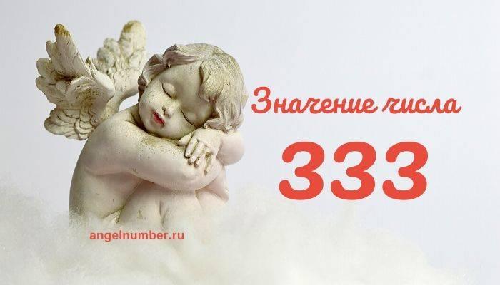 Ангельская нумерология чисел дорин верче