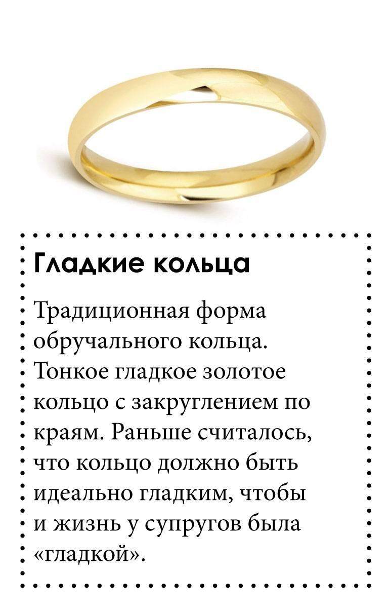 Приметы про обручальные кольца — что гласят свадебные суеверия и обычаи про обручальные кольца?