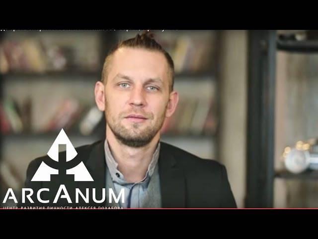 «арканум» - центр развития личности алексея похабова - отзывы