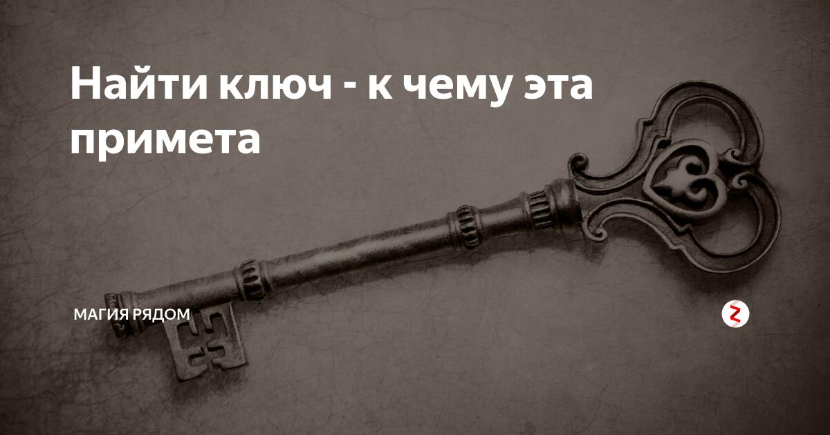 Найти ключ: значение и толкование примет и суеверий