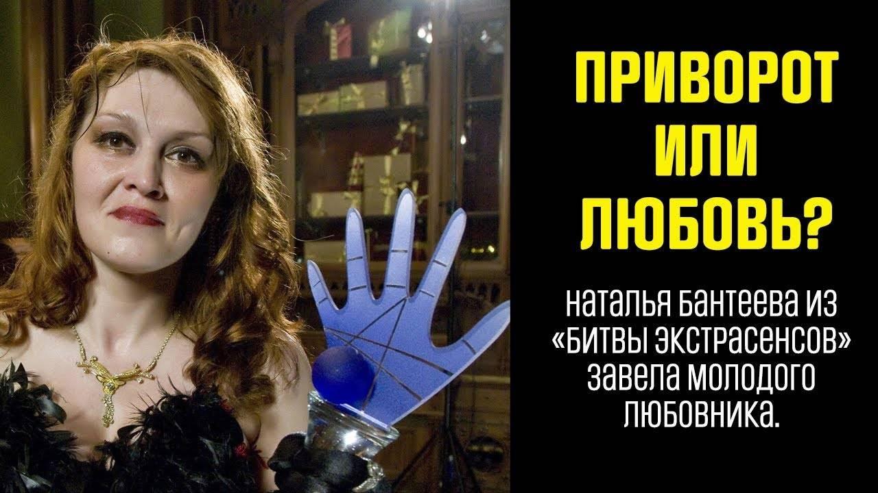 Наталья Бантеева о Джулии Ванг и другие мнения