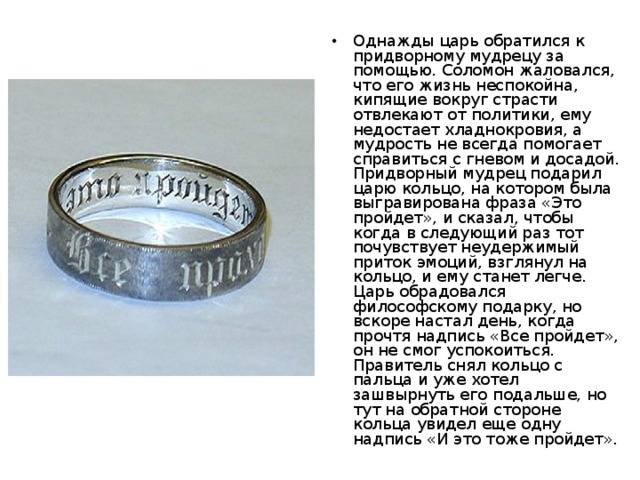 Кольцо царя соломона — что на нем написано и какую силу оно хранит?