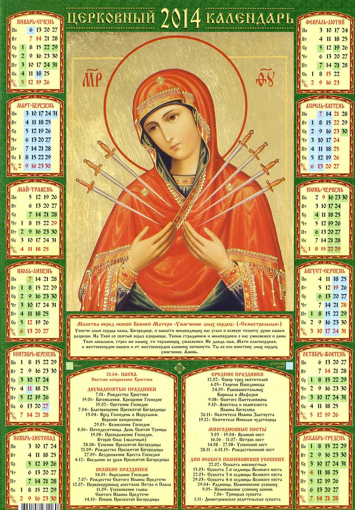Православные праздники в мае 2021 года по церковному календарю