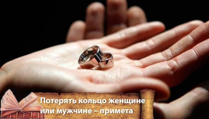 Приметы про потерю обручального кольца: что это значит и что делать?