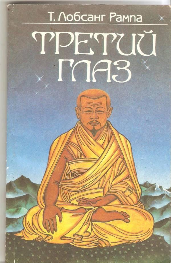 Лобсанг рампа: какие книги буддийского монаха стоит читать