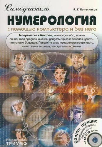 Читать книгу нумерология. самоучитель александра колесникова : онлайн чтение - страница 1
