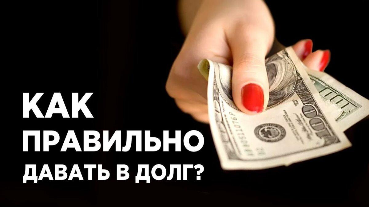 Как дать деньги в долг и получить их назад